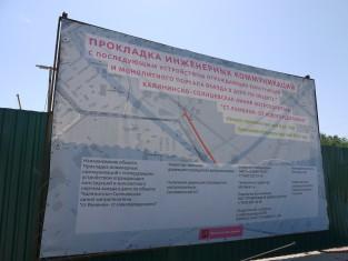 Калининско-Солнцевская линия метрополитена, монолитный портал въезда в депо.