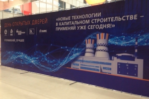 Выставка Госкорпорации «Росатом»